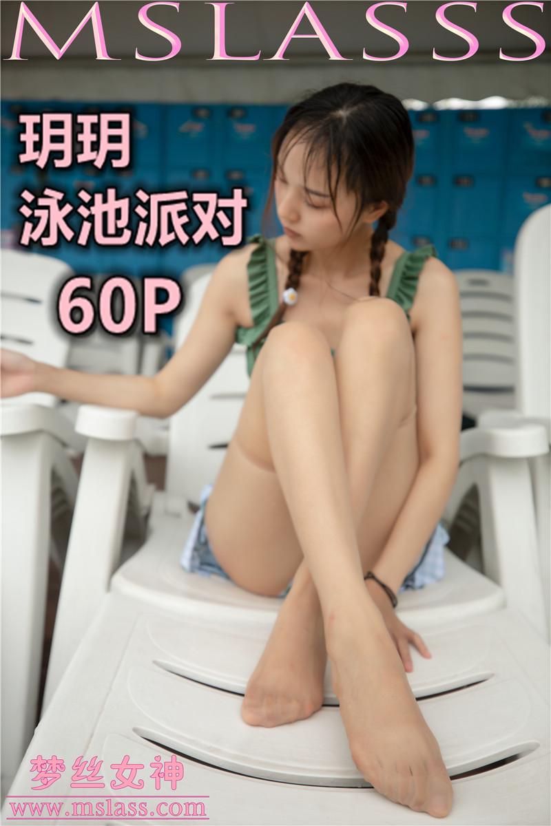 梦丝女神 – 玥玥《泳池派对》 [65P1V]